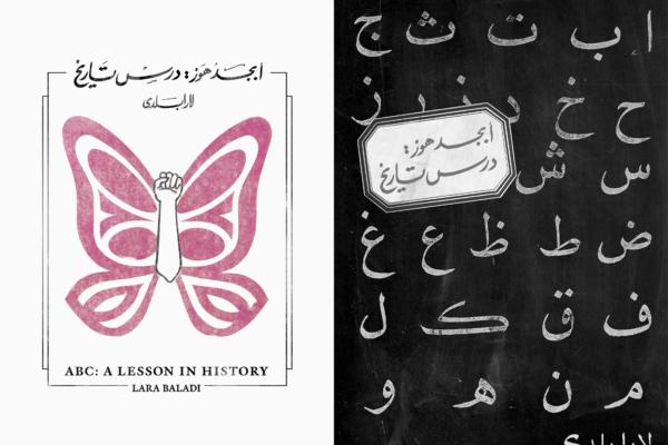"Lara Baladi, ""ABC: A Lesson in History"", 2020"